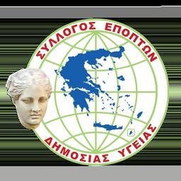 ΣΥΛΛΟΓΟΣ ΕΠΟΠΤΩΝ ΔΗΜΟΣΙΑΣ ΥΓΕΙΑΣ Λογότυπο